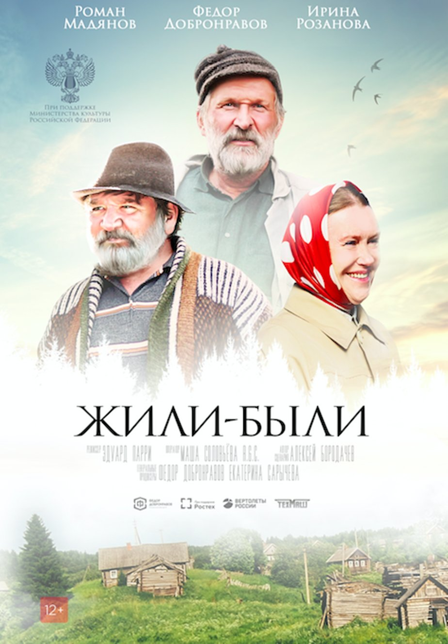 Посмотреть новые советские фильмы 2017 года