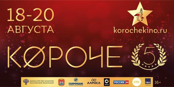 «Короче»: 18 августа в Калининграде открывается фестиваль короткометражного кино