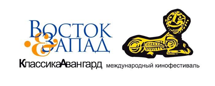25 августа открывается международный кинофестиваль «Восток&Запад. Классика и Авангард»