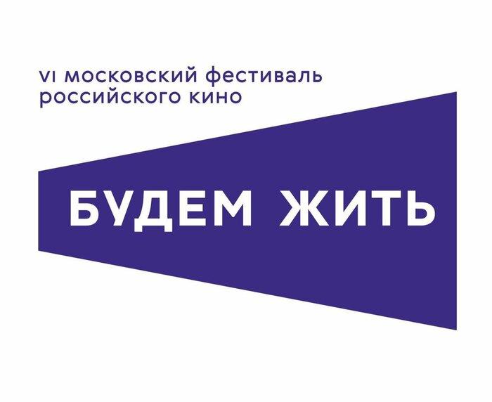 В Москве открылся фестиваль российского кино «Будем жить!»