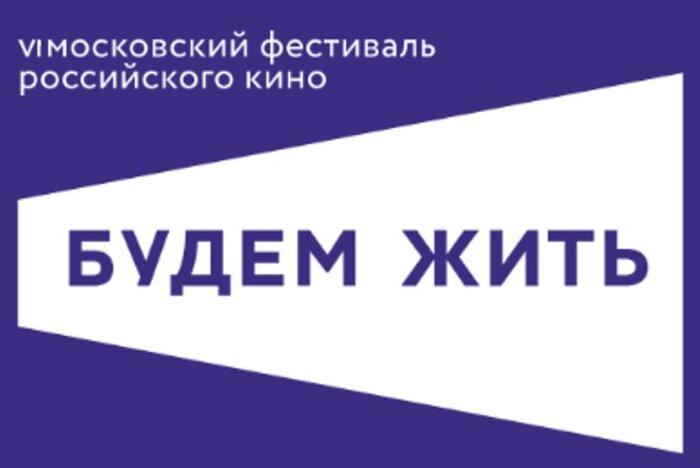 Названы победители московского кинофестиваля «Будем жить»