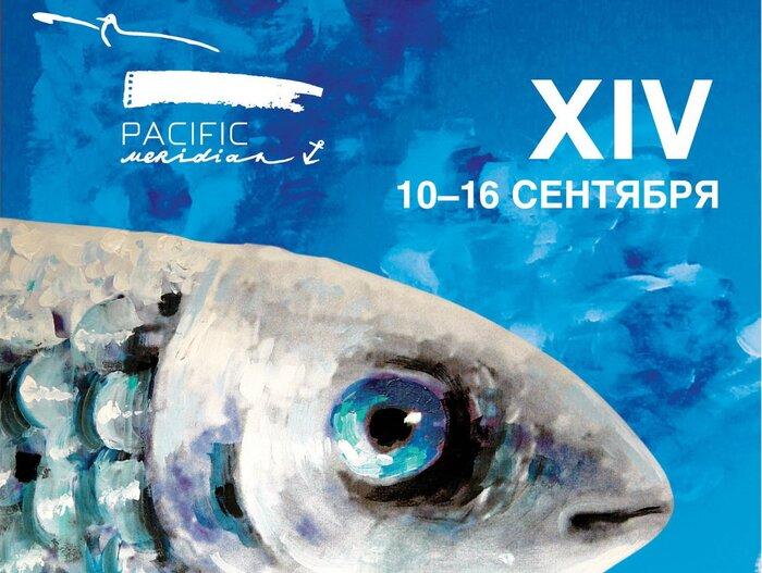 Во Владивостоке открывается кинофестиваль «Меридианы Тихого»-2017