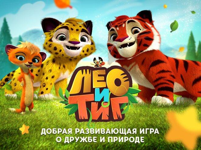 Персонажи мультсериала «Лео и Тиг» стали героями развивающей мини-игры