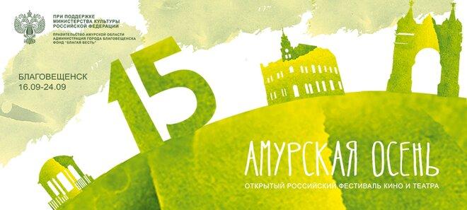 Открывается фестиваль кино и театра «Амурская осень»-2017