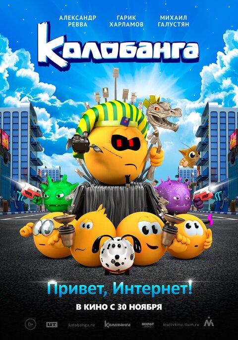 постер к фильму 'Колобанга. Привет, Интернет!'
