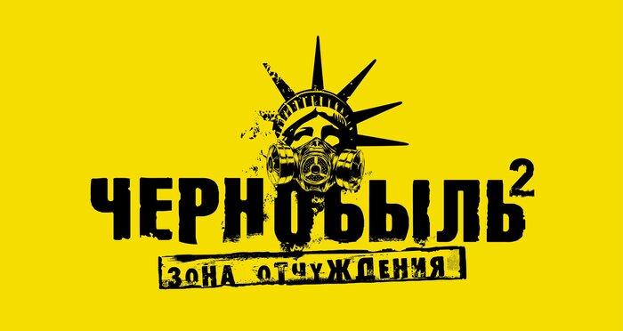 «Чернобыль. Зона отчуждения»: действие сериала перенесли в США. Видео