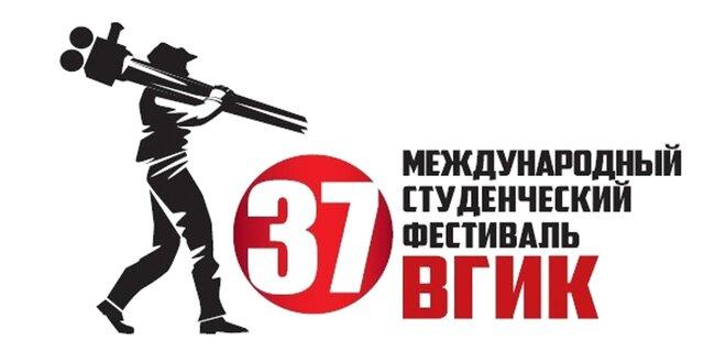 В Москве стартует 37-й Международный студенческий фестиваль ВГИК