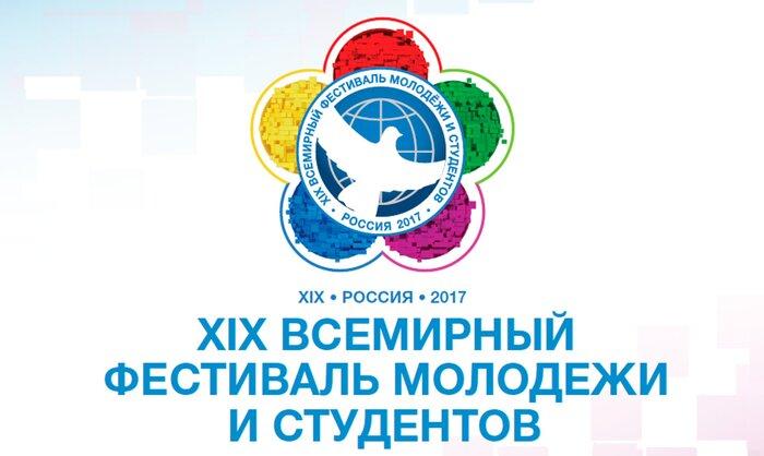 Закрывается Всемирный фестиваль молодёжи и студентов