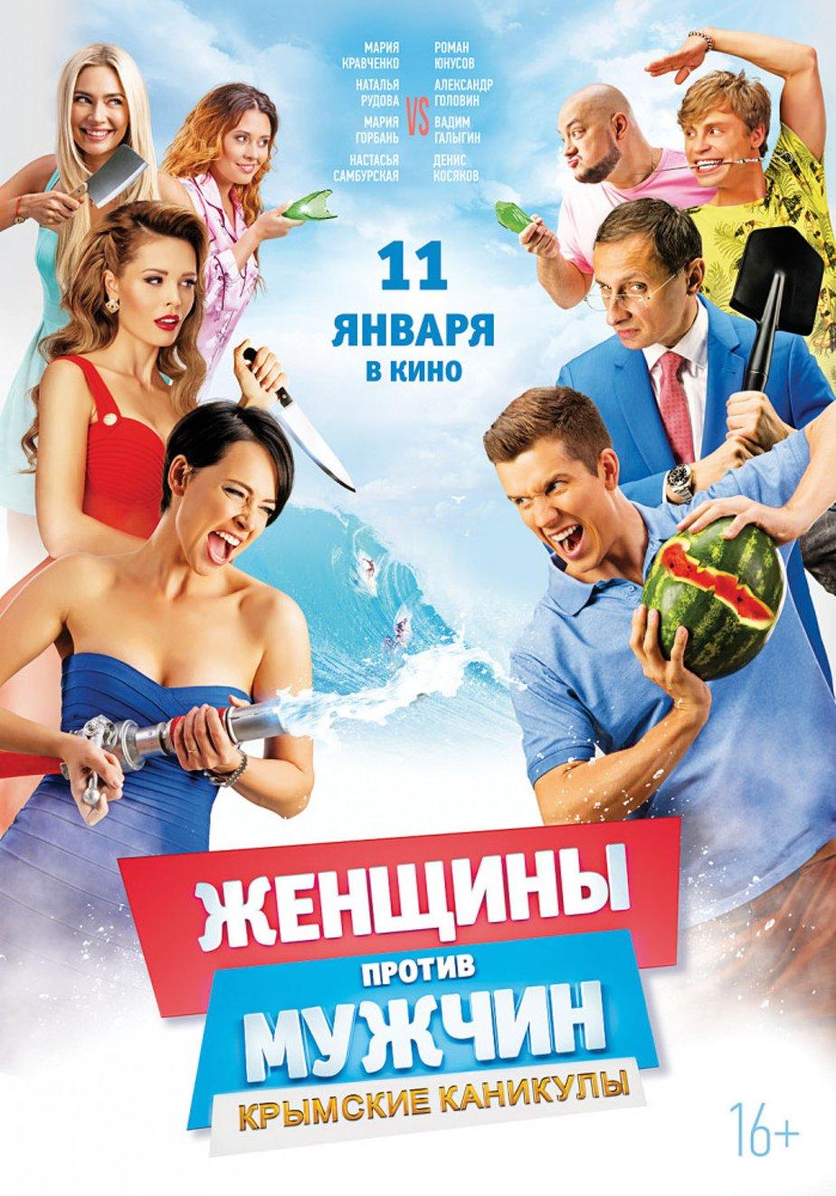 смотреть фильм мужские каникулы