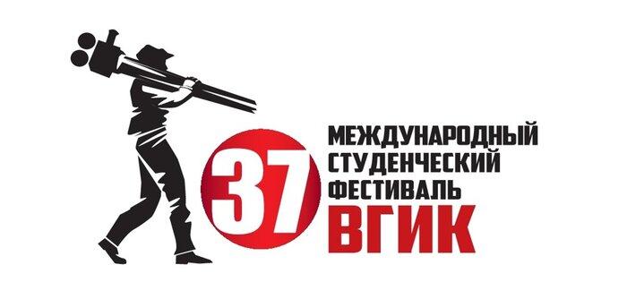 37-й Международный студенческий фестиваль ВГИК назвал победителей I этапа конкурса
