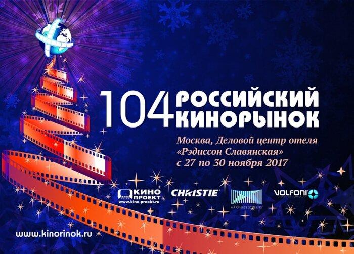 104-й Российский кинорынок откроется 27 ноября