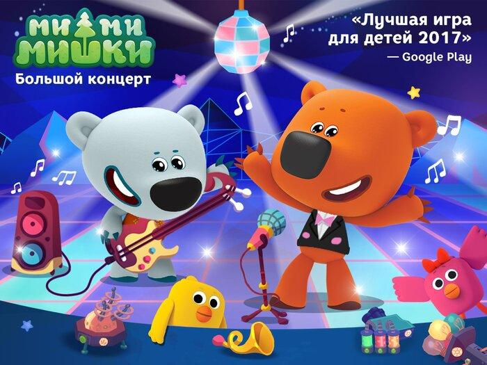 Российская игра «Ми-ми-мишки — Большой концерт» вошла в список лучших детских приложений