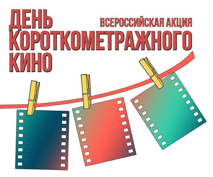 Всероссийская акция «День короткого метра» пройдёт 21 декабря 2017 года