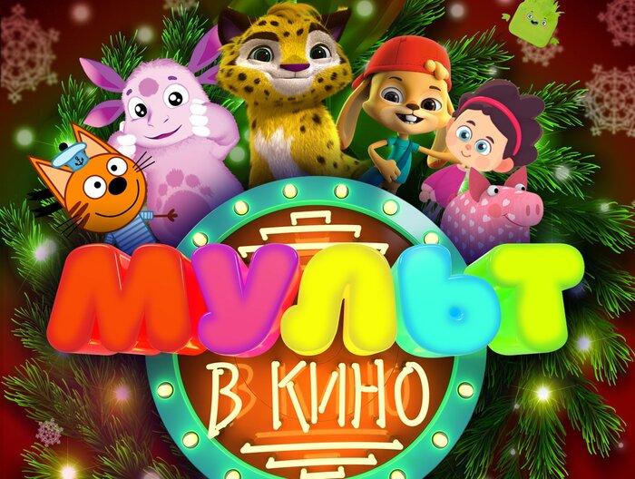 «МУЛЬТ в кино» встретит Новый год двумя праздничными выпусками