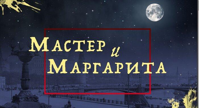 Роман «Мастер и Маргарита» превратят в высокобюджетный фильм