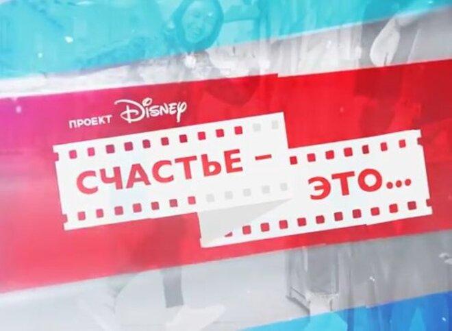 Российский Disney проводит «Всенародный кастинг»