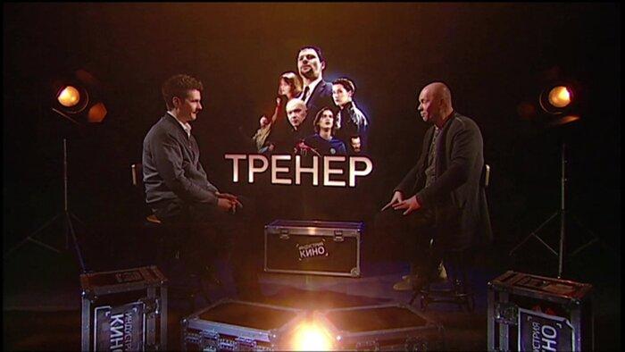 Андрей Смоляков про «Тренера»: «Все слагаемые говорили – это большое кино»