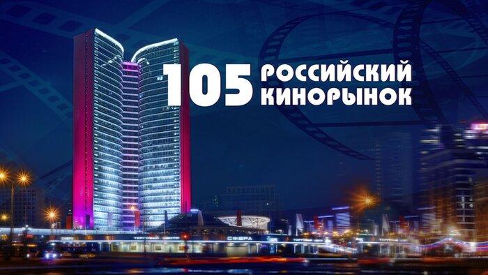 105-й Российский Кинорынок пройдёт в Москве с 15 по 20 апреля 2018 года