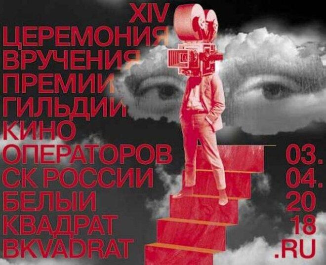 На «Белом квадрате»-2018 наградили лучших операторов