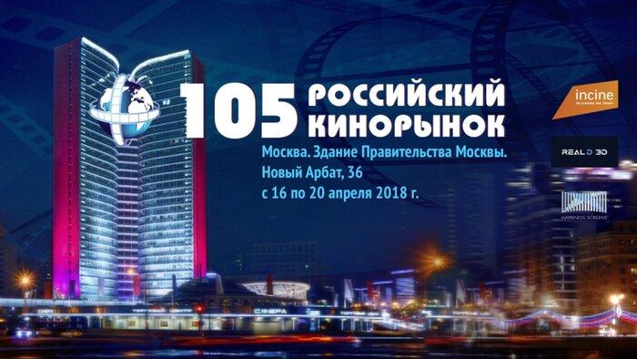 «Индустрия кино» оценила самые интересные новинки на 105-м Российском Кинорынке