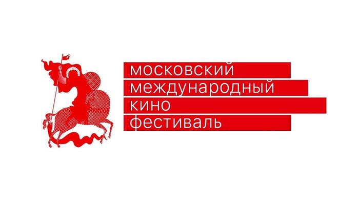 Московский международный кинофестиваль-2018 назвал победителей