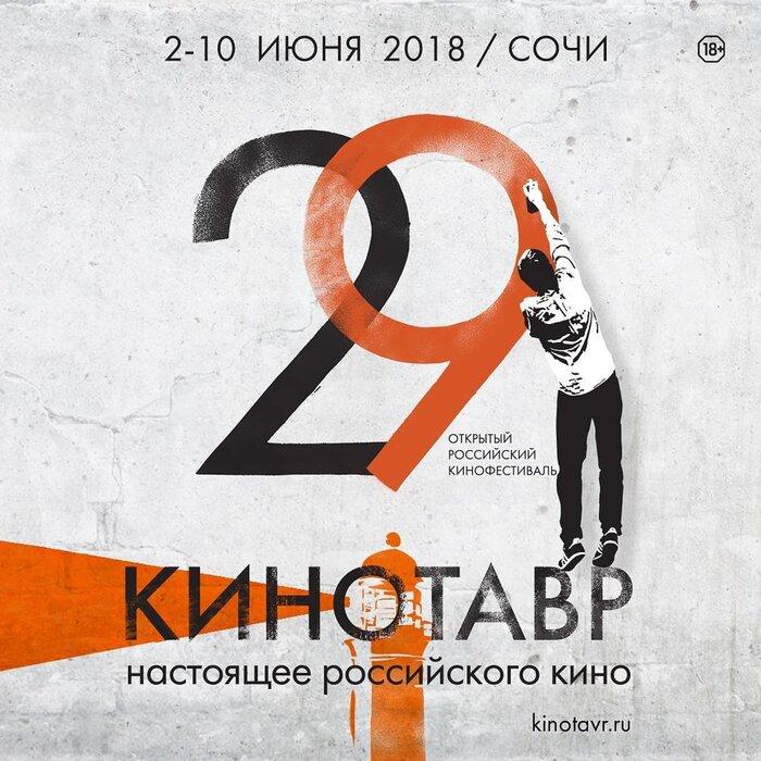 «Кинотавр»-2018: Путеводитель по фестивалю от программы «Индустрия кино»