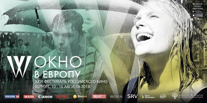 «Окно в Европу»-2018: объявлена программа кинофестиваля