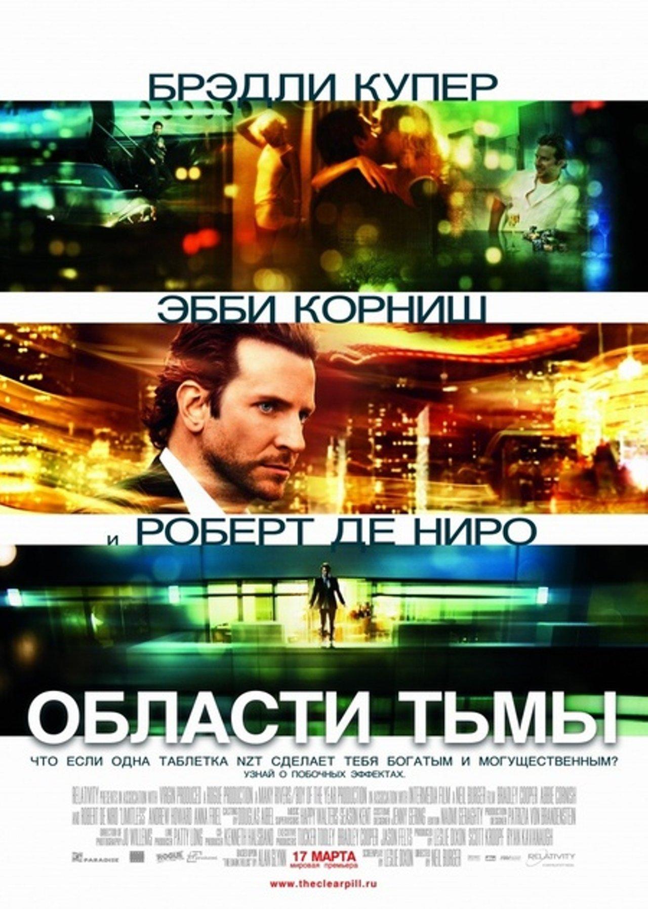 «Расписание Кино На Алтуфьевском» — 1999