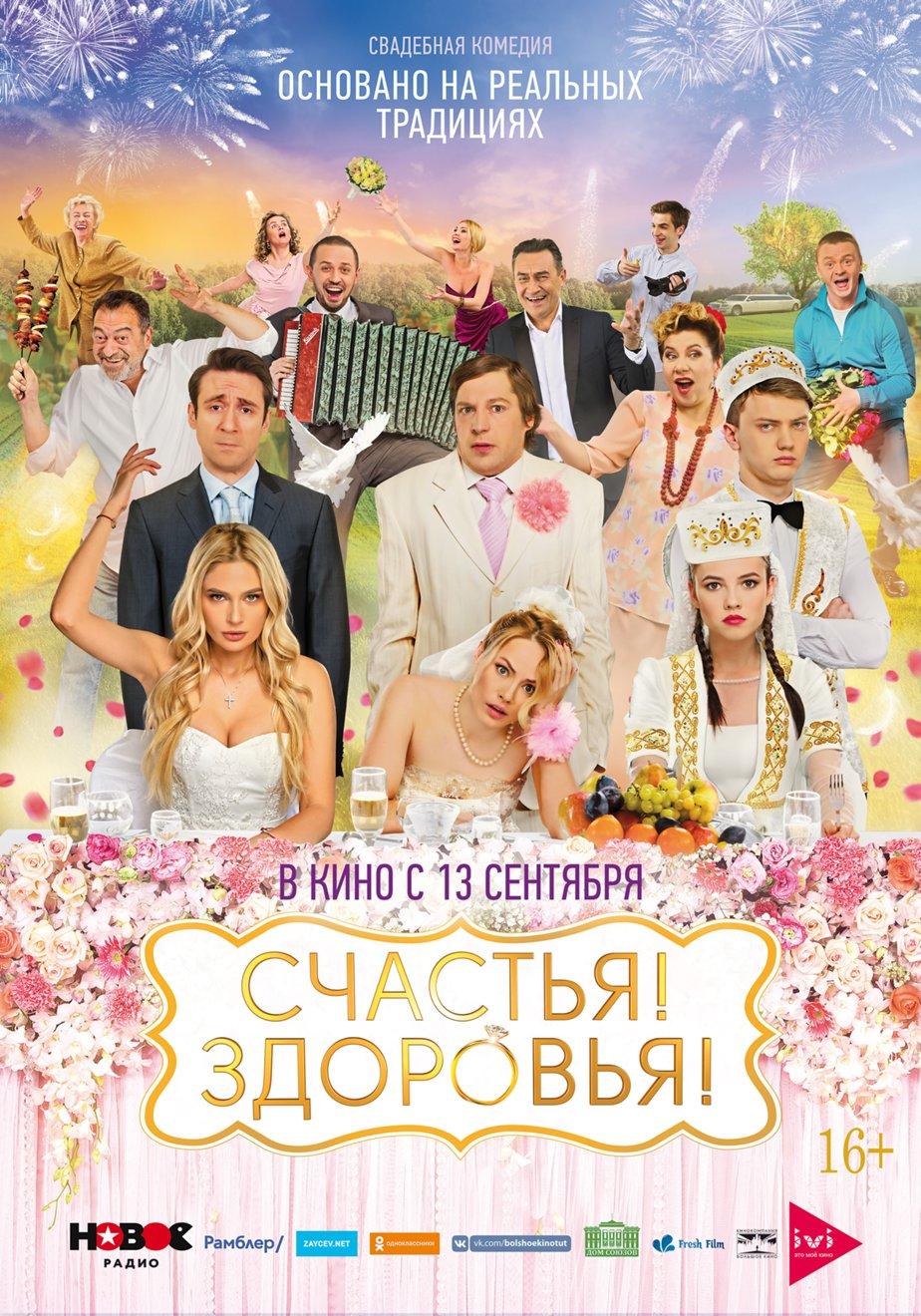 Картинки по запросу Премьера фильма «Счастья! Здоровья!»
