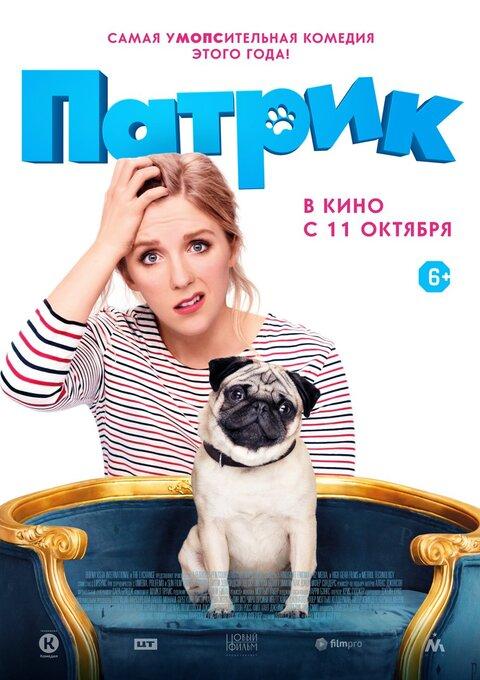 постер к фильму 'Патрик'