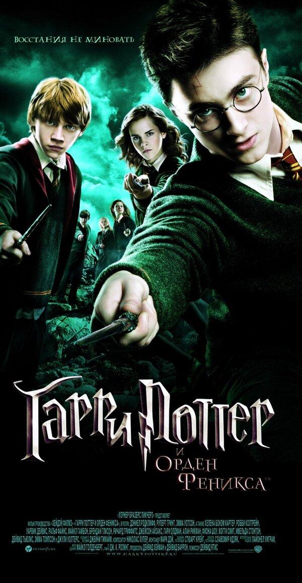 Гарри Поттер и Орден Феникса (2007) – Фильм Про