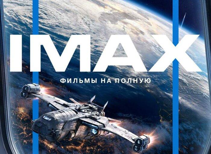 IMAX готовит техническую революцию