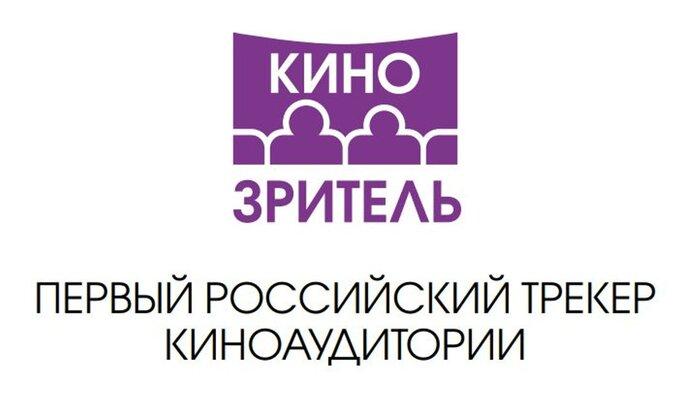 «Кинозритель»: Фонд кино представил первый российский трекер киноаудитории