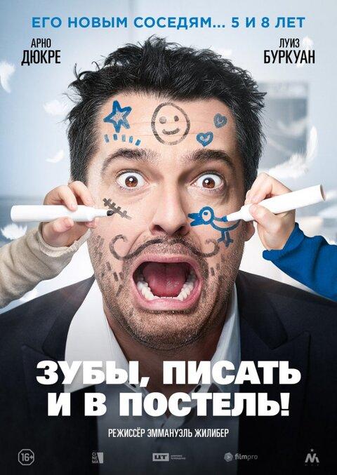 постер к фильму 'Зубы, писать и в постель!'