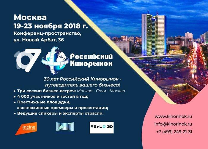 В Москве состоится 107-й Российский Кинорынок