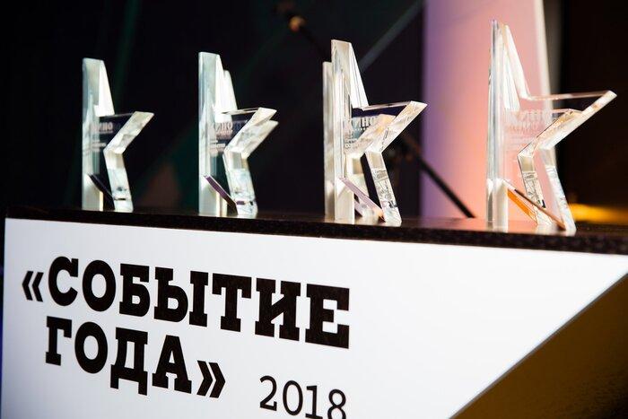 ВМоскве вручили премию «Событие года»-2018