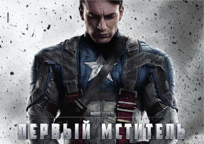 Почему Капитан Америка лишился имени и другие перлы локализации