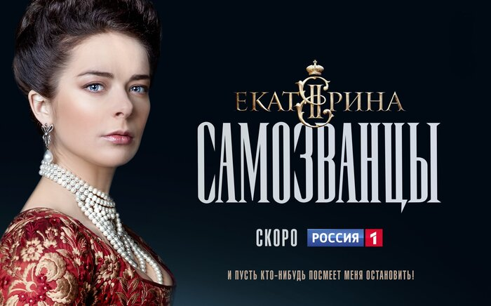 «Екатерина. Самозванцы»: опубликованы первый постер и трейлер сериала