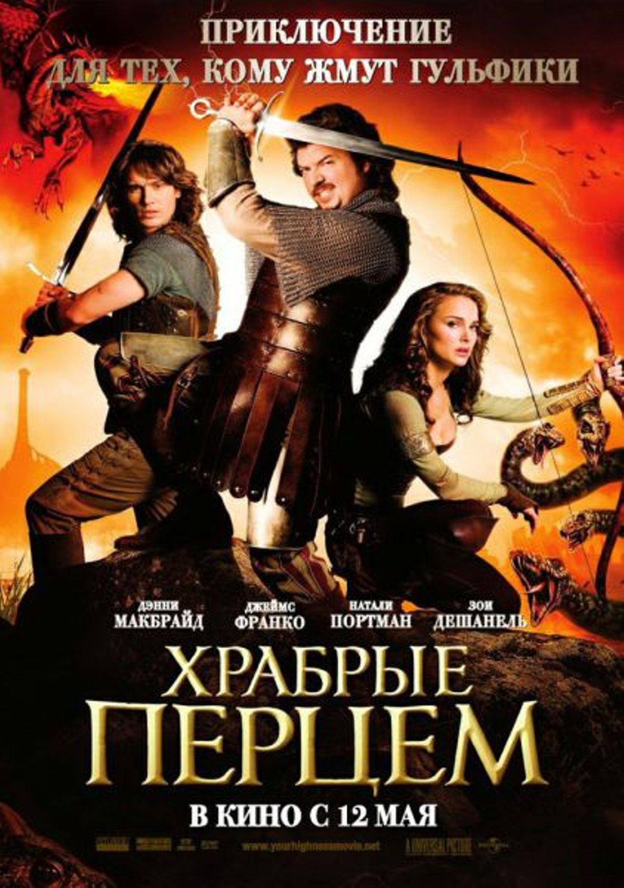 Храбрые перцем трейлер на русском 22 фотография