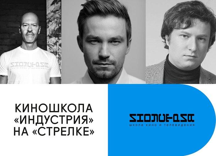 Бондарчук, Петров и Долин проведут урок в киношколе «Индустрия» на «Стрелке»
