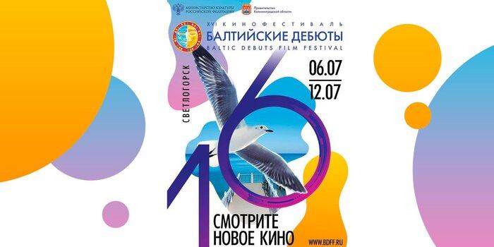 Фестиваль «Балтийские дебюты»-2019 назвал победителей