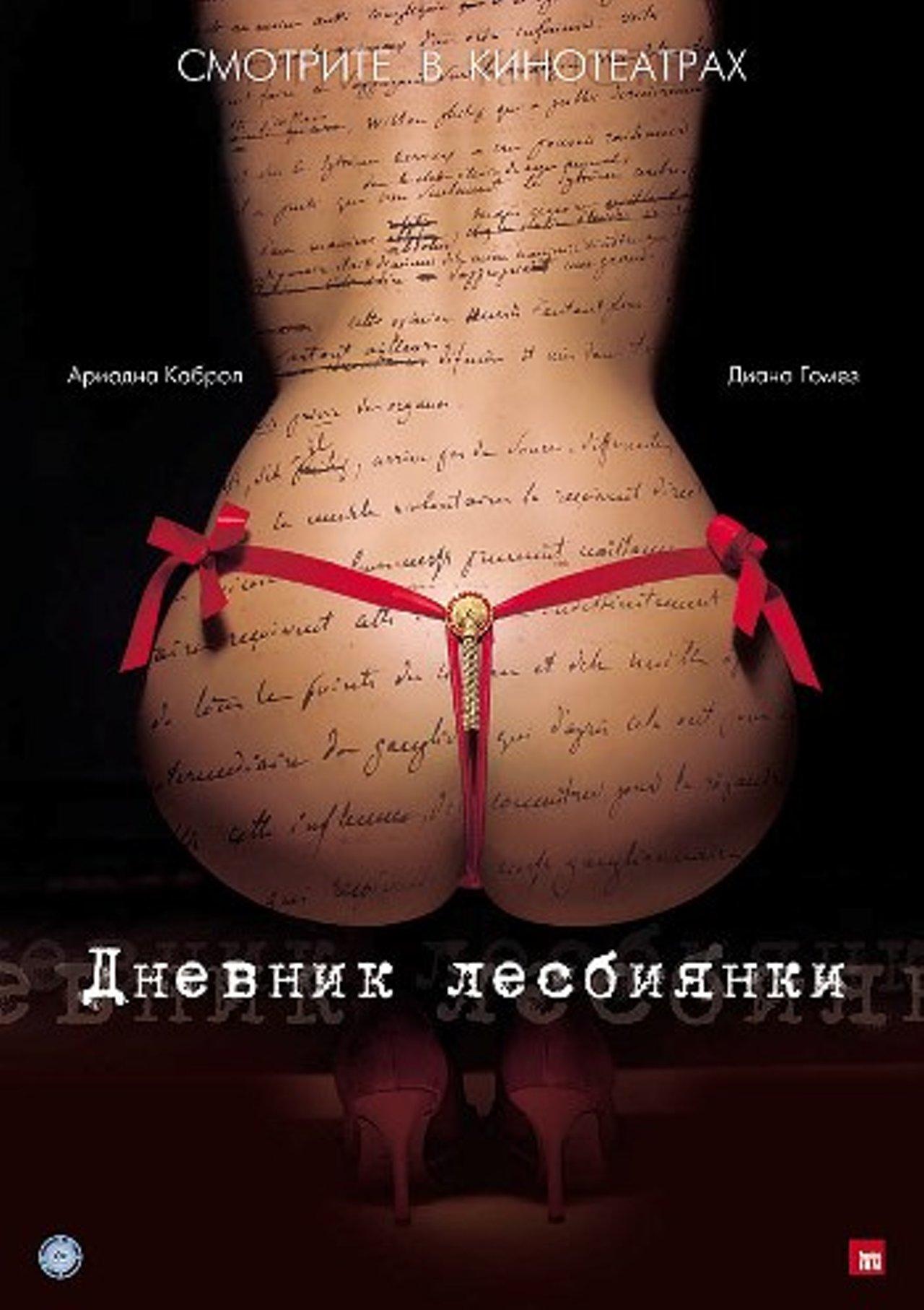smotret-besplatno-film-dnevnik-lesbiyanki