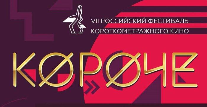 В Калининграде пройдёт фестиваль короткометражных фильмов «Короче»
