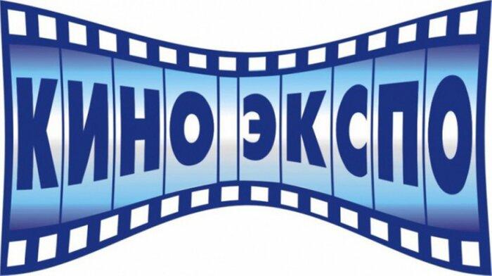 В Санкт-Петербурге пройдёт выставка «Кино Экспо 2019»