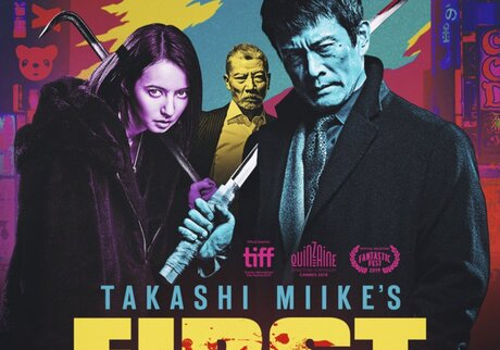 «Первая любовь» Такаси Миике