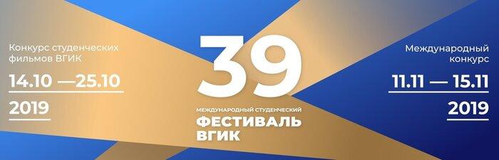 В Москве стартует Международный студенческий фестиваль ВГИК