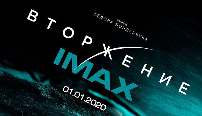 «Вторжение» выйдет в формате IMAX