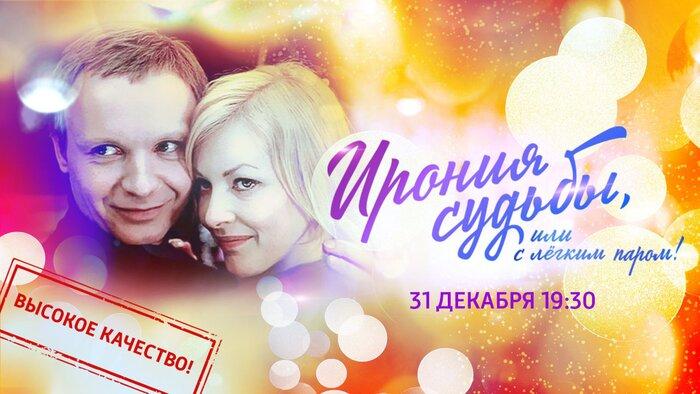 «Россия» в Новый год показывает «Иронию судьбы» впервые в HD