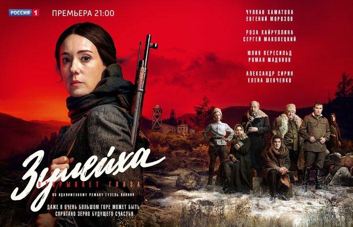 Грандиозная премьера: «Зулейха открывает глаза» с 13 апреля на телеканале «Россия 1»