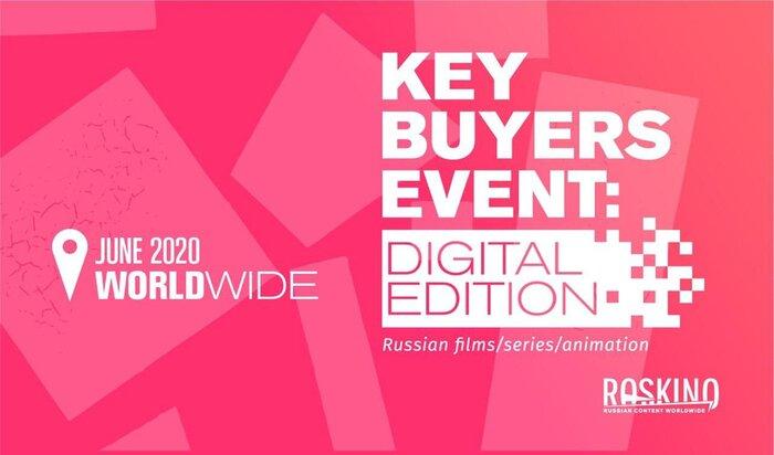 В начале лета состоится первый онлайн-кинорынок Key Buyers Event